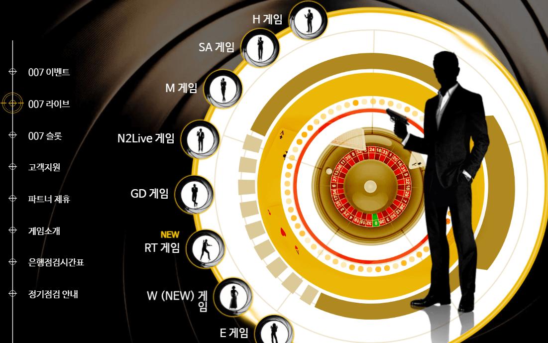 007카지노 게임하기