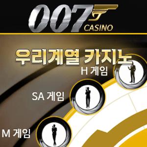 007 casino logo