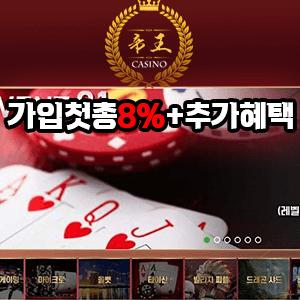 emperor casino logo